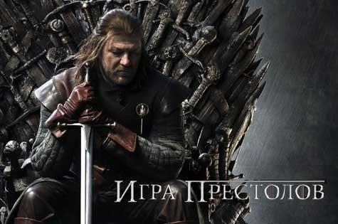 Игра престолов (сериал)