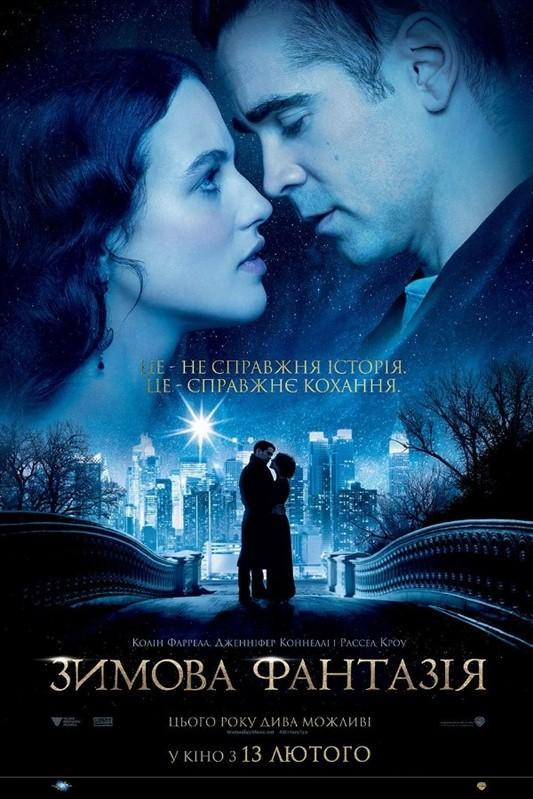 Любовь сквозь время/Зимняя фантазия