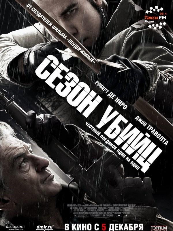 Сезон убийц/Время убивать