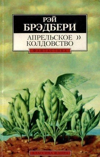 Рэй Брэдбери «Апрельское колдовство»