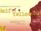Половина желтого солнца