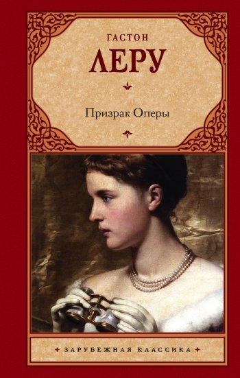 Призрак оперы, Леру Гастон