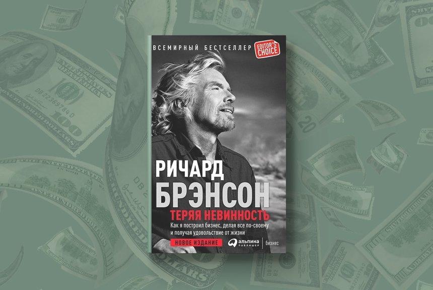 Ричард Брэнсон