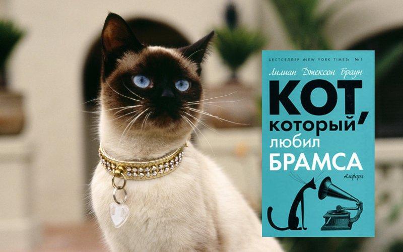 «Кот, который любил Брамса» Лилиан Джексон Браун