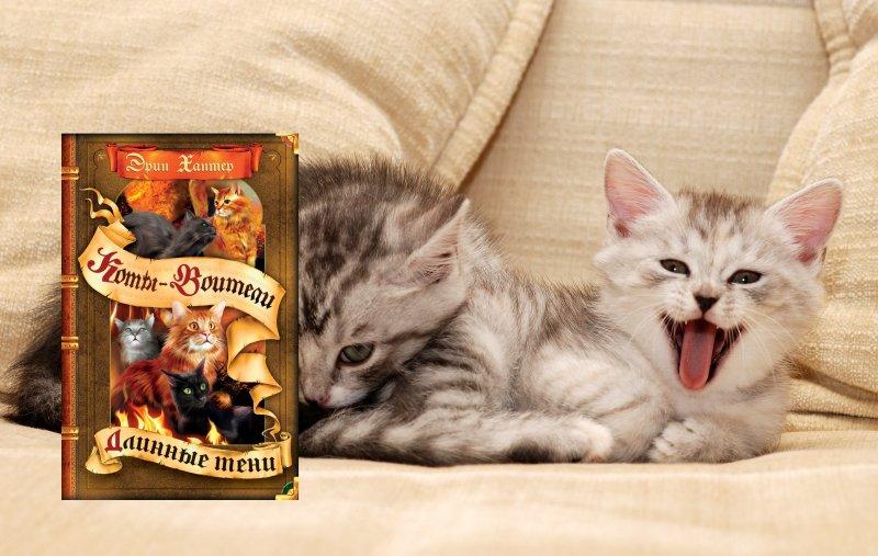 «Коты – воители» Эрин Хантер