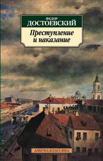 «Преступление и наказание», Федор Достоевский