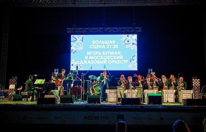 Skolkovo Jazz Science 2017