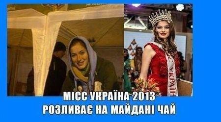 Мисс Украина 2013