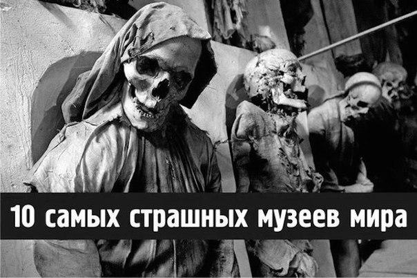 10 самых страшных в мире музеев