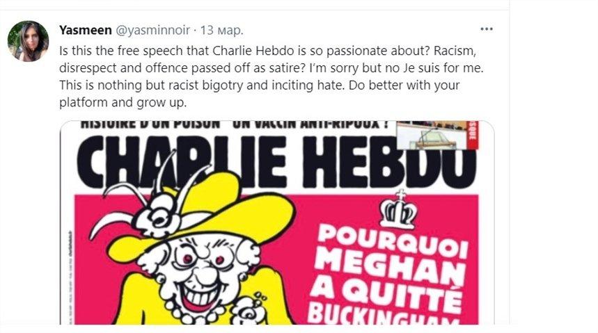 Шарли Эбдо оскорбил британцев